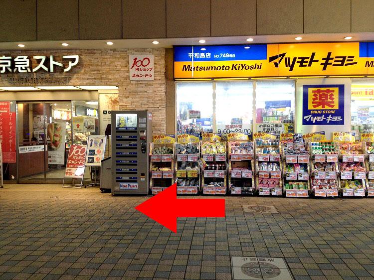 平和島駅改札口を「マツモトキヨシ」見えるのでそれを左方向へ