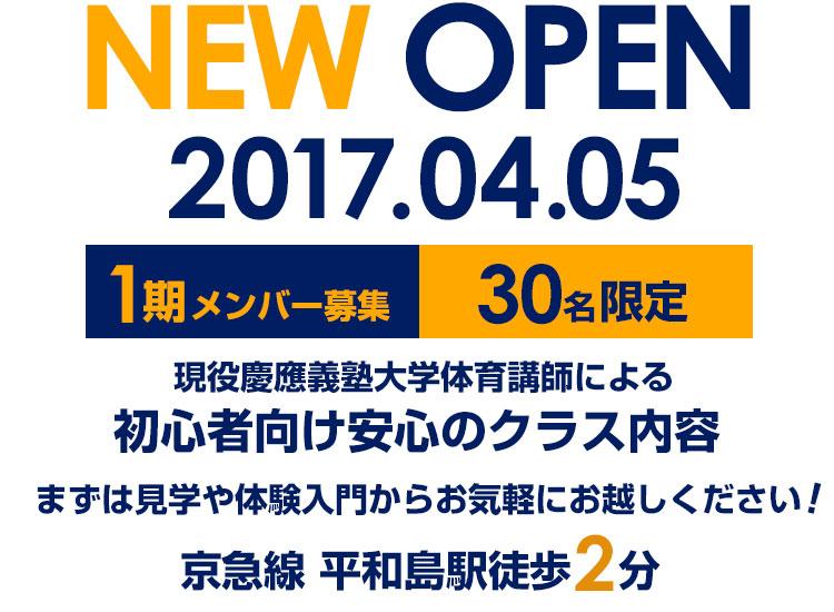 KJJ 慶應柔術三田会 20174月5日オープン