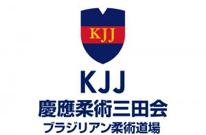 大田区の護身術・ブラジリアン柔術道場|KJJ 慶應柔術三田会