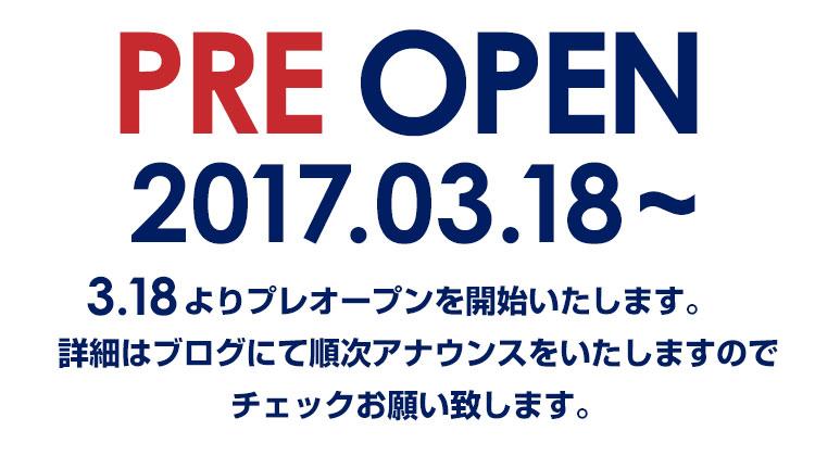 3月18日よりプレオープン